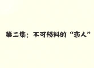 """[新闻]170220 羊圈自制""""真·季播剧""""《不可预料的恋人》第二集上线,杨洋他哥又来啦!"""