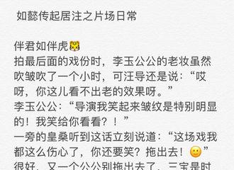 [新闻]170222 如懿传起居注之片场日常 尬舞的皇桑萌萌哒