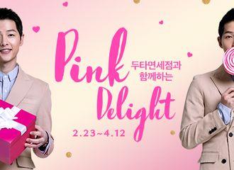 [分享]170223 代言品牌宣传出新 陷入宋仲基的粉红魅力