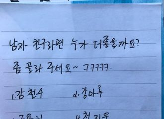 [分享]170224 让宋仲基给你介绍男朋友  他的选择是?