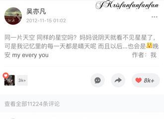 [分享]170225 这个世上最美好的相遇 大概就是吴亦凡和妮们了吧!