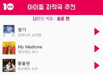 [新闻]170225 idol 自作曲推荐1 solo—南优贤《香气》