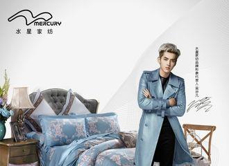 [新闻]170225 代言新图新鲜出炉 站在床旁的吴亦凡有点撩