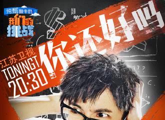 [话题]170226 《我们的挑战》VS《超强音浪》,属于最会讲段子的歌手薛之谦的2.26!