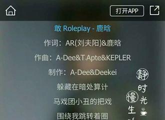 [分享]170226 明天公开的《敢(Roleplay)》是鹿晗自作曲?