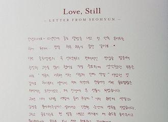 [分享]170227 徐贤演唱会周边手写信公开  诚意满满的徐歌手