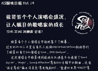 [新闻]170227 徐贤首个个人演唱会盛况 让人瞩目的歌唱家的成长