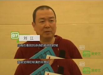[新闻]170323 《黎明决战》收官研讨会顺利举行 刘江导演大肆夸赞刘诗诗