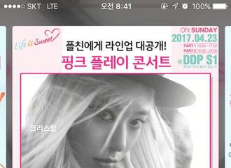 [分享]170324 郑秀晶将出席ETUDE HOUSE Pink Play演唱会 4月23日举行