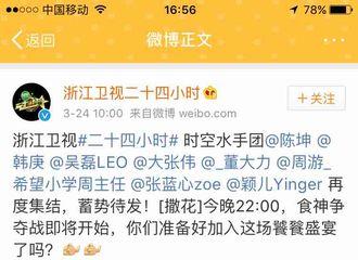 [新闻]170324 《二十四小时》食神争夺战 看吴磊如何应战
