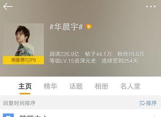 [分享]170325 华晨宇微博上线半小时 迟迟不发自拍遭粉丝怼