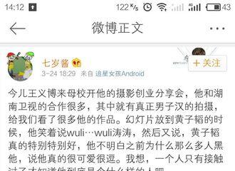 [分享]170326 真男摄影师称赞黄子韬可爱又逗,不能理解网上黑