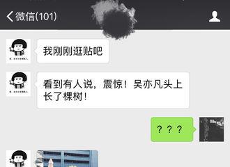 [分享]170326 听说吴亦凡头上长了棵树?都是神角度的锅!