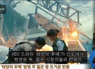 [新闻]170326 《太阳的后裔》印度放映结束 在当地掀起一股韩流热潮