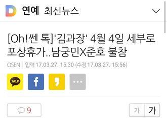 [分享]170327 俊昊确认不参与《金科长》休假 粉丝称希望好好休息