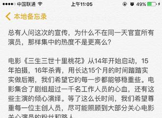 """[新闻]170327 电影《三生三世十里桃花》制片人发文科普:宣传期应""""细水长流"""""""