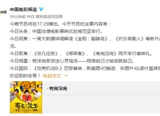 [新闻]170327 您的好友杨洋即将上线,他会为你煲一碗怎样的鸡汤呢?