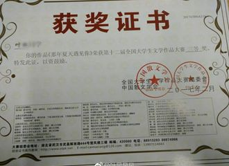 [新闻]170327 真·偶像的意义!一粉丝因李易峰获全国奖项