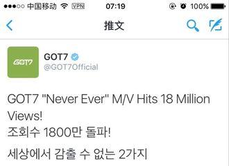 [新闻]170328 GOT7新歌《Never Ever》MV点击量突破1800万!可喜可贺!