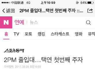 [新闻]170328 韩国男团2PM即将排队入伍 玉泽演成为第一顺位