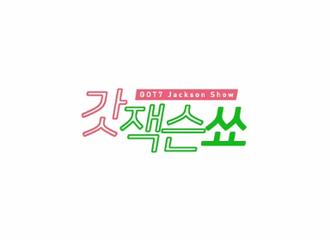 [分享]170329 GOT Jackson Show预告片公开!将于今日首播