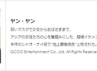 [分享]200402 那年今日 电视剧《微微一笑》日本首播,新闻把肖奈夸上天!