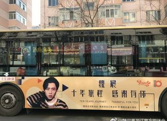 [新闻]170421 魏晨十年应援 哈尔滨公交换新衣