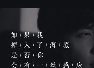 [新闻]170426 句句扎心 这次你被《我害怕》哪句歌词击中?