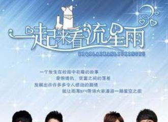 [新闻]170427 以数据说话:《一起来看流星雨》入围2005-2017中国卫视电视剧收视率前十榜单!