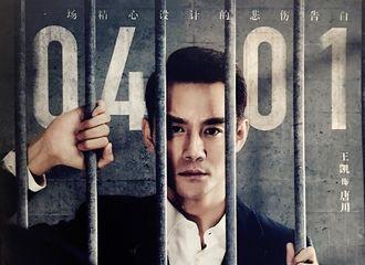 [新闻]170427 演员王凯角色观后感之嫌疑人X的献身唐川——跋山涉水,慕光而来