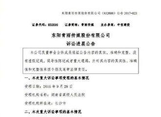 [新闻]170427 青雨传媒和湖南卫视和解 《如果可以这样爱》请继续锁定湖南卫视