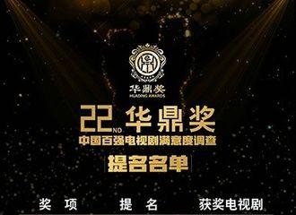 [新闻]170428 第22届华鼎奖中国百强电视剧满意度调查提名名单公开 刘诗诗将角逐视后