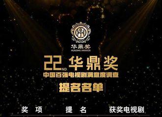 """[新闻]170428 """"华鼎奖""""公布提名名单 唐嫣角逐百强电视剧最佳女主角"""
