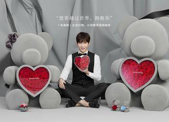 [新闻]170429 杨洋代言品牌5.20浪漫大片曝光:想要越过世界,拥抱你