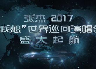 """[盘点]170429 2017""""我想""""世巡后方应援——""""逆战强声""""张杰《歌手》舞台盘点已送达!"""