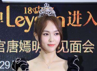 [新闻]170429 唐嫣更新微博恭喜某品牌 钻石女王高贵优雅
