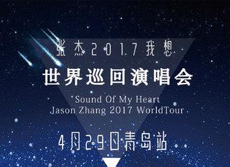 """[话题]170429 张杰""""我想""""演唱会青岛站今晚开启狂欢模式,你出发了吗?"""
