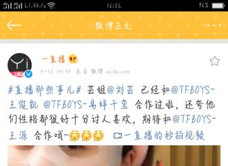 [新闻]170430 刘芸直播提三只   称已和凯千合作过期待和源儿合作