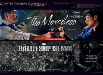 [分享]170522 戛纳电影节电子日刊《军舰岛》海报 一起来找宋小白!