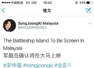 [分享]170523 推特消息 《军舰岛》确定将在马来西亚上映