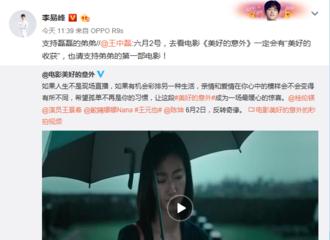 [新闻]170525 李易峰突然上线打广告  萌萌哒用词融化蜜蜂的心