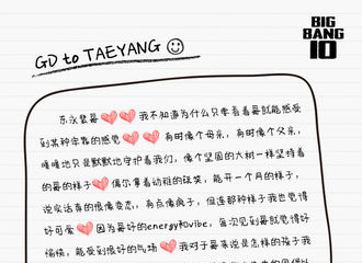 [新闻]170525 段子手GD给成员的信公开 就问你泪目了没有!