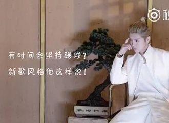 [分享]170526 如果有时间会坚持踢球的鹿爷透露:北京可能没戏