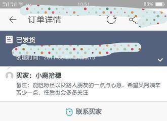 """[新闻]170527 饭随爱豆,鹿晗粉丝默默帮助流浪猫狗家园带""""7""""捐款"""