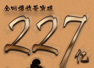 [新闻]170527 厉害了鹿院长,《择天记》全网播放量已突破227亿