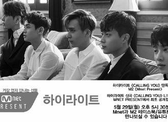 [新闻]170529 Highlight《CALLING YOU》首次现场舞台Mnet最初公开