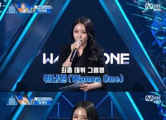 [新闻]170616 男版101出道组合名确认为Wanna One!