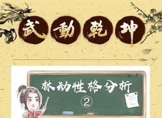 [分享]170620 《武动乾坤》小剧场人物剧情及林动性格分析第二弹