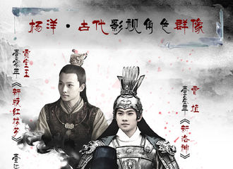 [新闻]170620 杨洋角色群像 一人千面演技超群