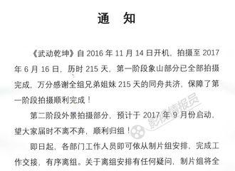 [新闻]170620 《武动乾坤》第一阶段拍摄已杀青 第二阶段外景将于9月启动